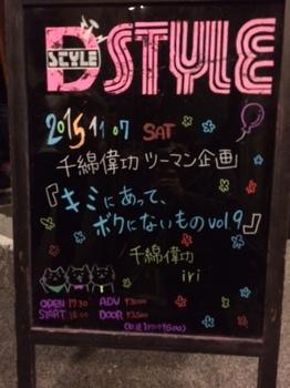 20151107D'STYLE.JPG