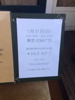20160131sole cafe.JPG