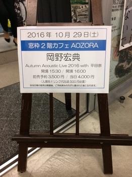 20161029aozora.JPG