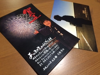 2016年賀状.JPG