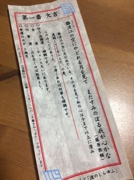 2017おみくじ.JPG