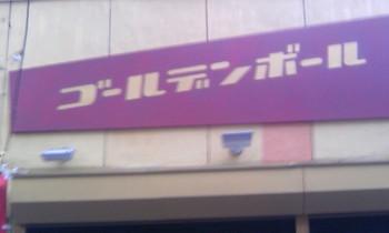 ゴールデンボール2.jpg
