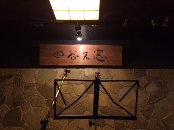 四谷天窓20141228.JPG