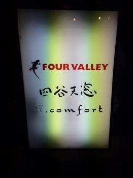 四谷天窓20141228夜.JPG