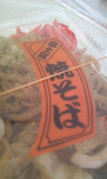 富士宮焼きそば.jpg