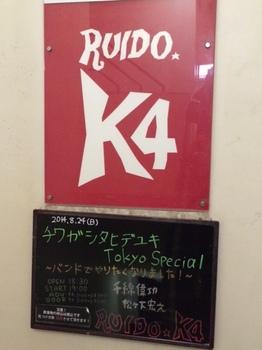 RUIDO K4 ウエルカムボード.JPG