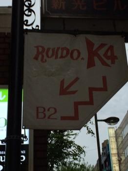 RUIDO K4 看板.JPG