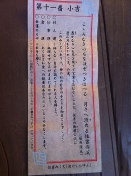 2013おみくじ.jpg