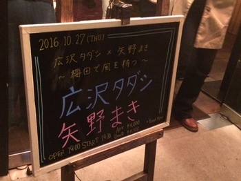 20161027シャングリラ.JPG