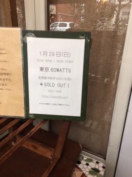 20170129solecafe.JPG