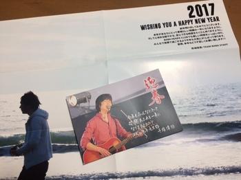 2017年賀状.JPG