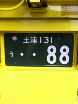 88ナンバー.jpg