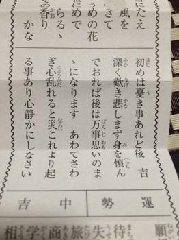 おみくじ2016.JPG