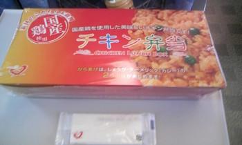 チキン弁当(外装).jpg