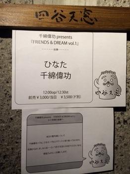 四谷天窓20141019.JPG