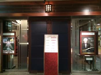 新神戸オリエンタル劇場.JPG