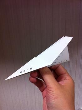 紙飛行機2.jpg