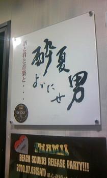 酔夏男.jpg