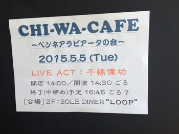 LOOP chi-wa-cafe.JPG