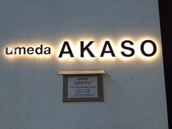 akaso20160709.JPG
