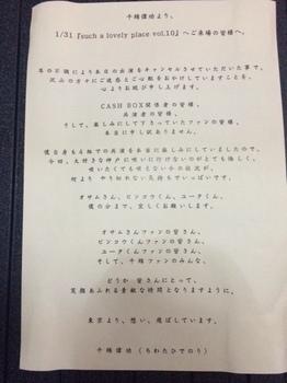 cash bax メッセージ.JPG