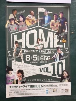 home2017-4.JPG