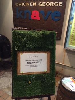 knave20160130.JPG