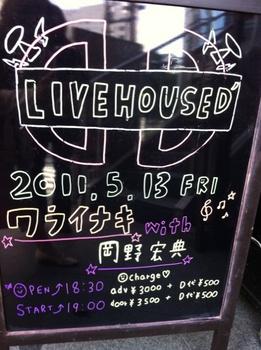 livehouse D ウエルカムボード.jpg