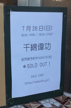 sole cafe 20150726.jpg